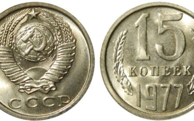Монета 15 копеек 1977 года