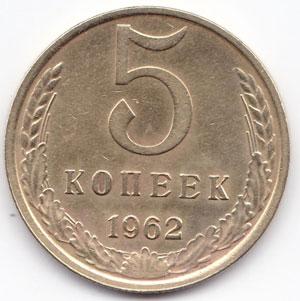 Реверс монеты 5 копеек 1962 года