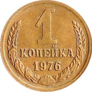 Реверс монеты 1 копейка 1976 года