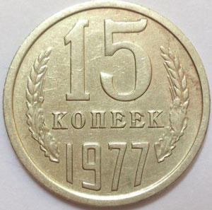 Реверс монеты 15 копеек 1977 года