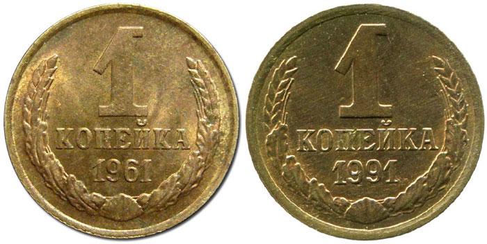 Сравнение внешнего вида копейки 1961 и 1991 года выпуска