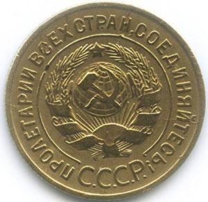 Аверс монеты 3 копейки 1929 года