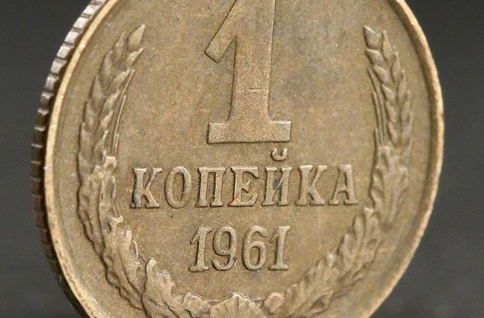 Гурт монеты 1 копейка 1961 года