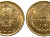 Монета 1 копейка 1961 года
