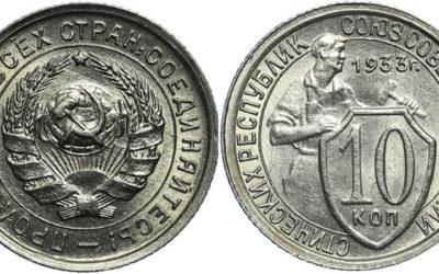Монета 10 копеек 1933 года