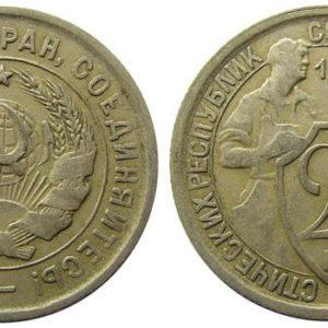 Монета 20 копеек 1933 года