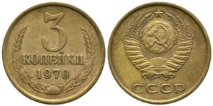 Монета 3 копейки 1970 года