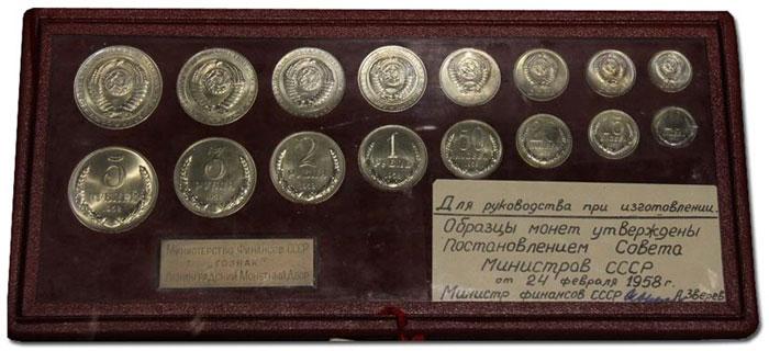 Серия пробных монет 1958 года
