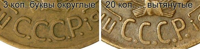 Сравнение штемпелей монеты 3 копейки 1929 года