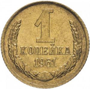 Реверс монеты 1 копейка 1961 года