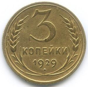 Реверс монеты 3 копейки 1929 года
