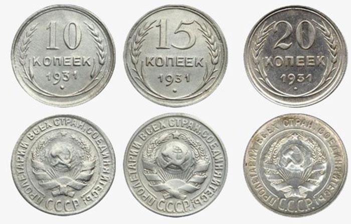 Серебряные обиходные монеты ссср