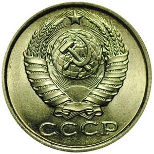 Аверс монеты 15 копеек 1985 года