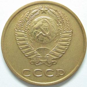 Аверс монеты 3 копейки 1973 года