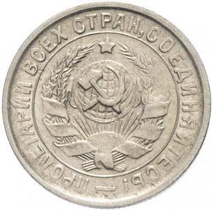 Аверс монеты 15 копеек 1932 года