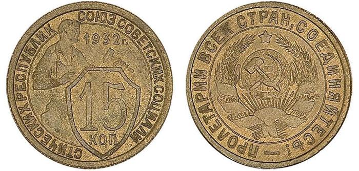 Пробные 15 копеек 1932 года