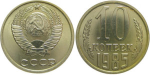 Монета 10 копеек 1985 года