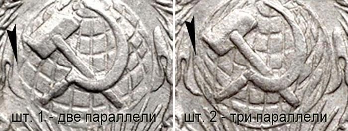 Разновидности штемпеля монеты 15 копеек 1934 года