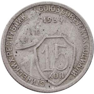 Реверс монеты 15 копеек 1934 года
