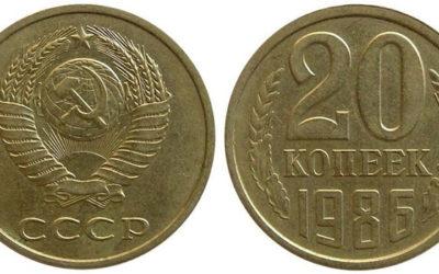 Монета 20 копеек 1986 года