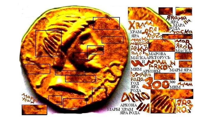 Обозначения на золотой монете статер царя Фарзоя