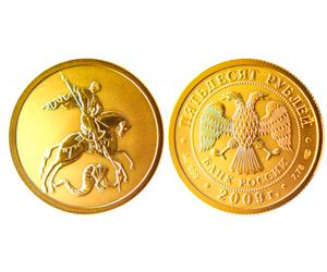 Золотая инвестиционная монета Георгий Победоносец: актуальная цена и внешний вид