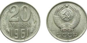 20-kopeek-1961-avers-i-revers