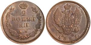 2kop-1825-goda-izm