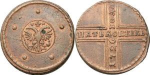 5-kopeek-1726-izm
