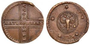 5-kopeek-1730-avers-i-revers