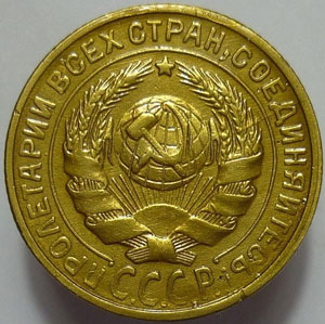 Аверс монеты 2 копейки 1930 года