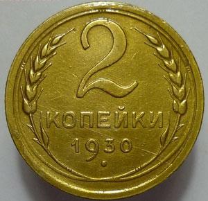 Реверс монеты 2 копейки 1930 года