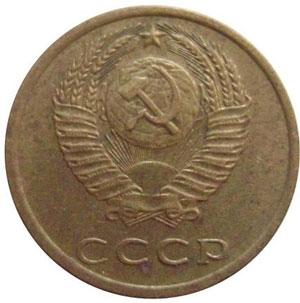 Аверс монеты 3 копейки 1976 года