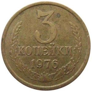 Реверс монеты 3 копейки 1976 года