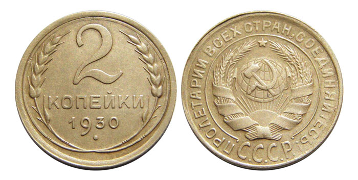 Внешний вид монеты 2 копейки 1930 года