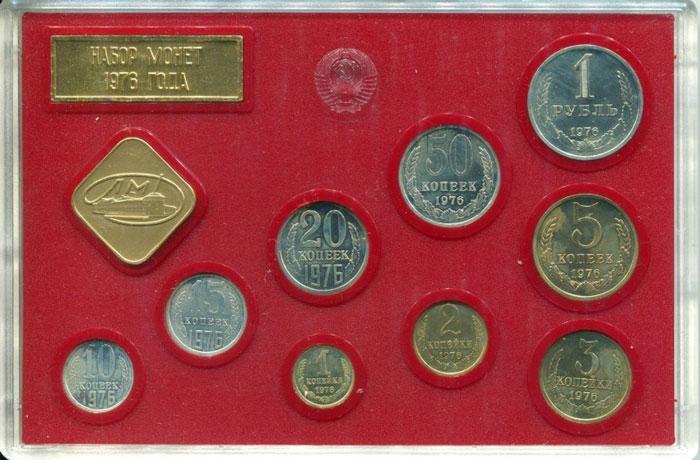 Набор монет ГБ СССР 1976 года