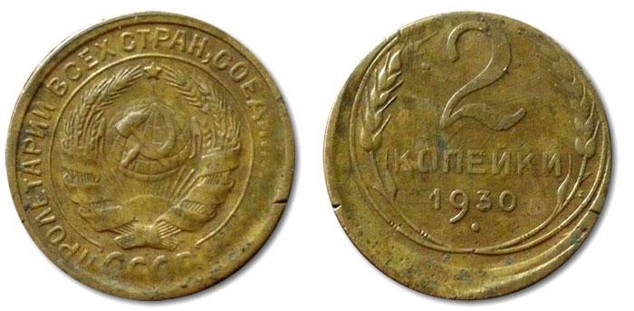 2 копейки 1930 года со смещенным штемпелем