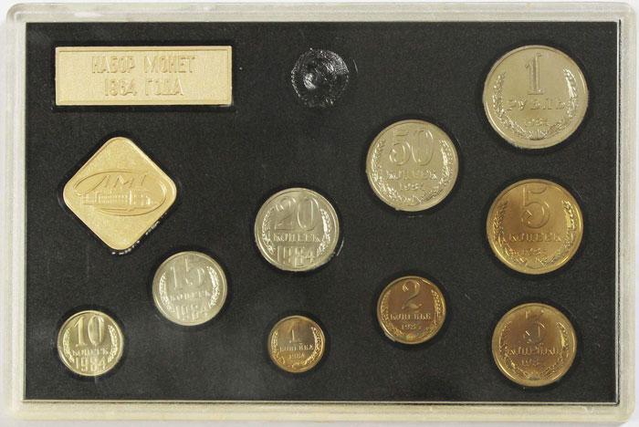 Банковский набор монет 1984 года