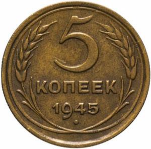 Реверс монеты 5 копеек 1945 года