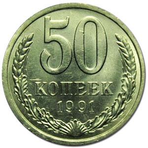 50 копеек 1991 года выпуска