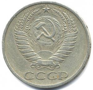 Аверс монеты 50 копеек 1964 года