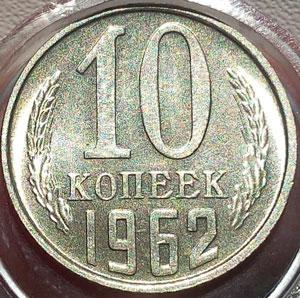 10 копеек 1962 года в состоянии UNC