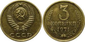 3-kopeiki-1971-glavnaya