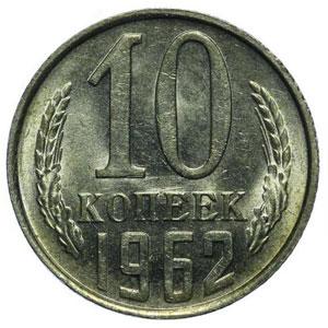 Реверс монеты 10 копеек 1962 года