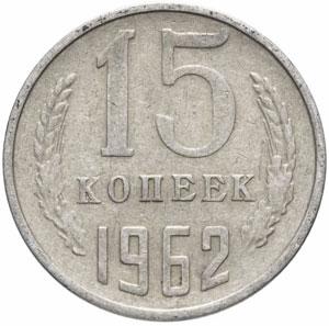 Реверс монеты 15 копеек 1962 года