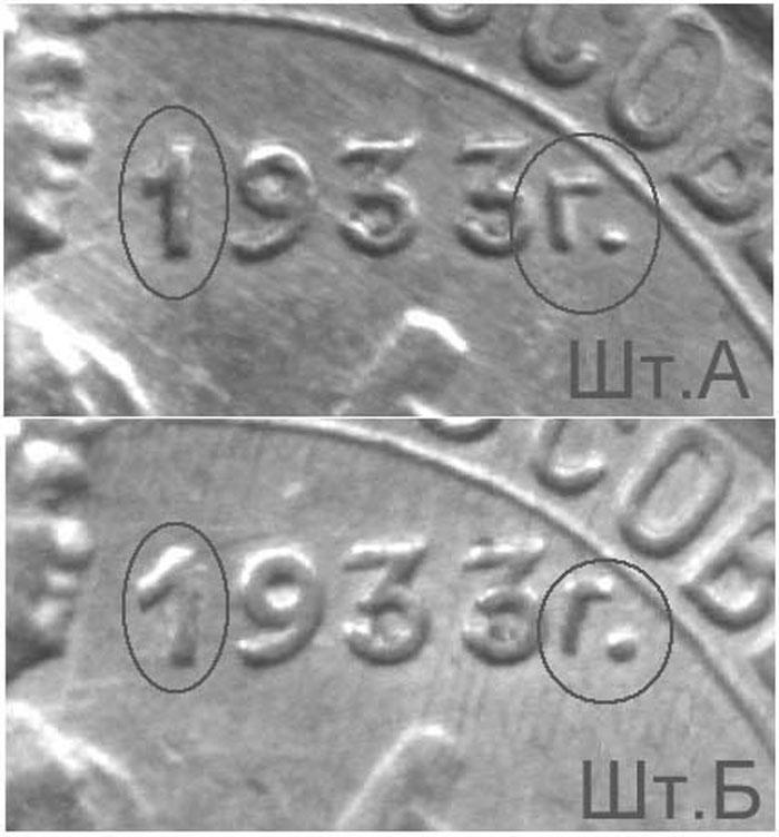 Разновидности реверса монеты 10 копеек 1933 года