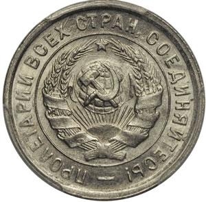 Аверс монеты 10 копеек 1933 года