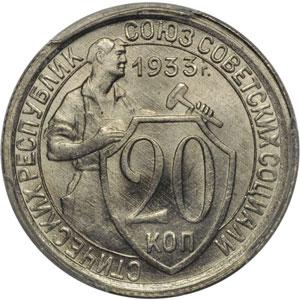 Реверс монеты 20 копеек 1933 года