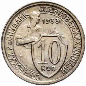 Реверс монеты 10 копек 1933 года