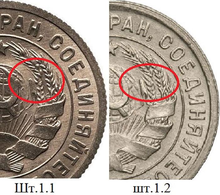 Сравнение штемпелей аверса монеты 20 копеек 1933 года